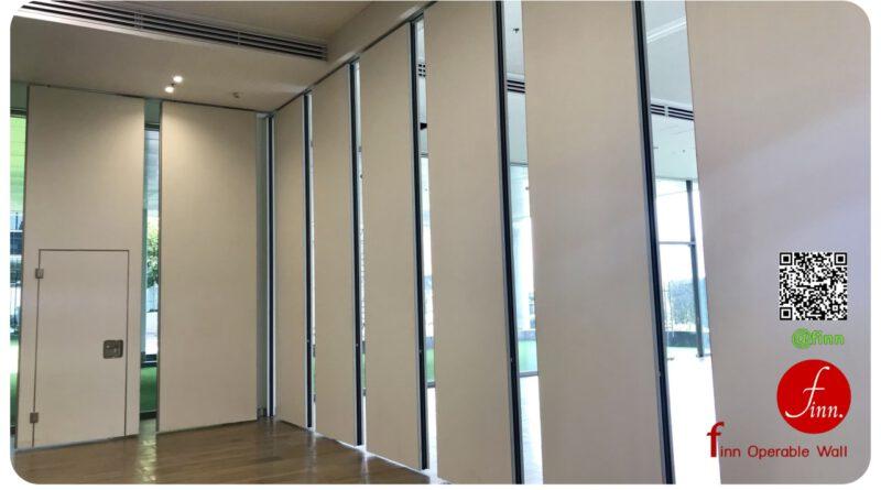 ผนังกันเสียงบานเลื่อน Finn Operable Wall สำหรับแบ่งกั้นห้อง